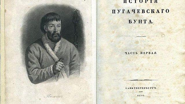 Опубликована «История Пугачевского бунта»