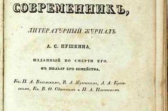 """Издание """"Современника"""""""
