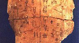 Escritura. Caligrafía. Libros. Invención del papel y la imprenta: China & Japón timeline