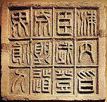La Caligrafía china: Dinastía Qin