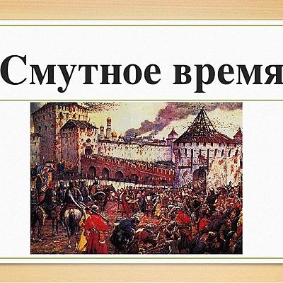 Основные события смутного времени в России 17 века timeline