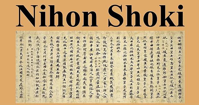 Nihon Shoki, primer libro sobre la historia japonesa.