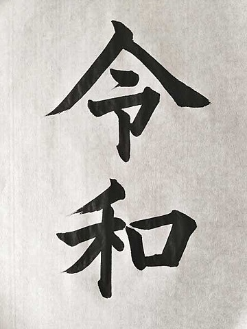 Caligrafía japonesa, kanji.