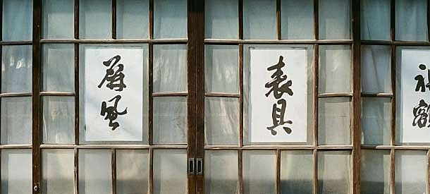 Caligrafía japonesa, katakana.