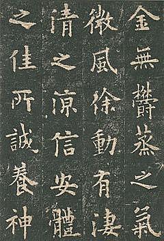 Caligrafía china regular.