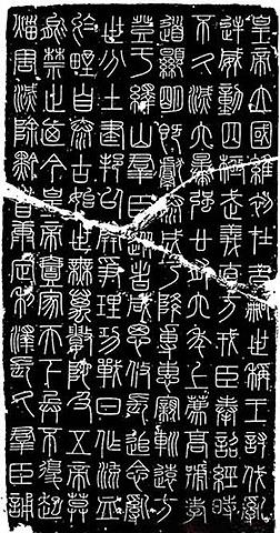 Caligrafía china de sello mayor.