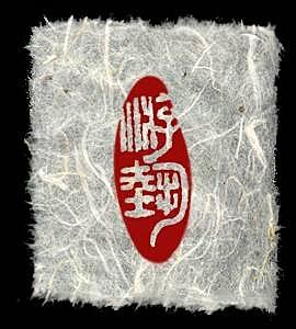 Caligrafía china de sello menor.