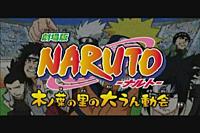 "3º OVA (Naruto) ""El Festival Deportivo de Konoha"""