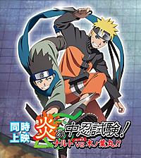 9º OVA (Naruto) 2º (Naruto Shippuden) ¡Ardiente Examen Chūnin! ¡Naruto vs Konohamaru! español