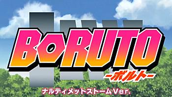 1º OVA (Boruto)