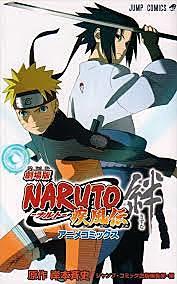Naruto Shippūden 2: Kizuna
