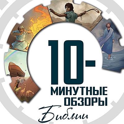 10-ти минутные обзоры Библии timeline