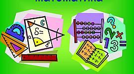 Математика timeline