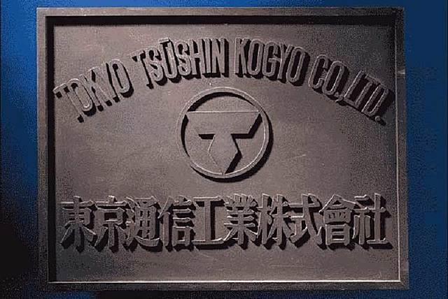 Токийская Телекоммуникационная Инженерная Корпорация (Totsuken)