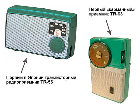 SONY TR-55