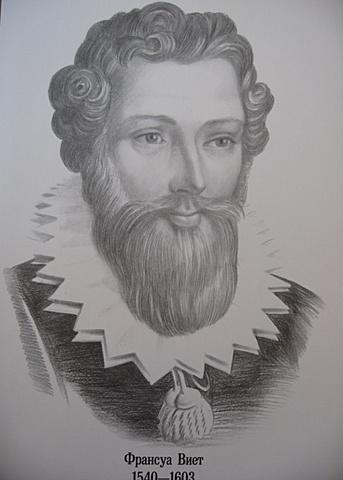 Франсуа Виет