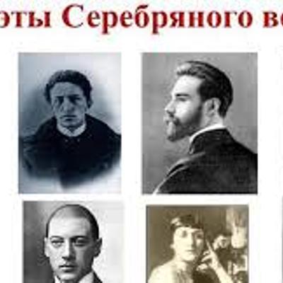 Поэты серебряного века timeline