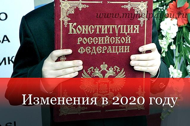 Поправки к Конституции 2020 года