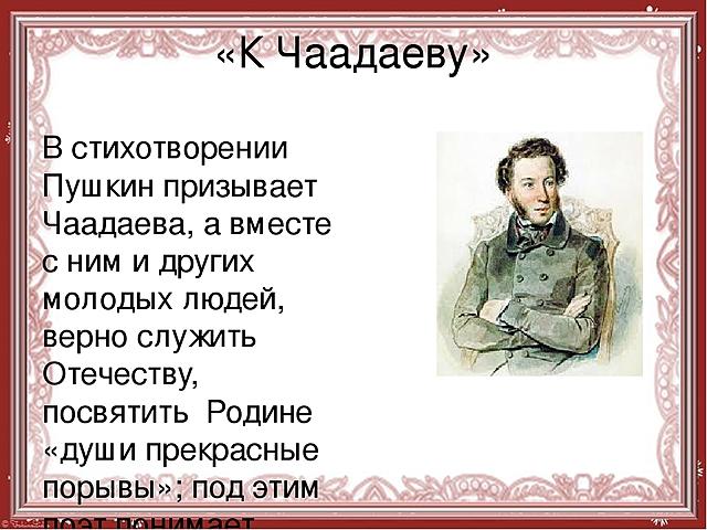 Написано стихотворение «К Чаадаеву».