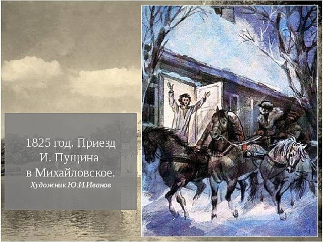 Написаны стихотворения «Пророк», «И. И. Пущину», «Зимняя дорога».