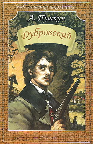 Написан роман «Дубровский»