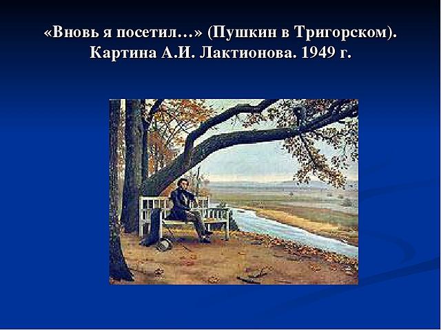 Написаны стихотворения «Полководец», «Вновь я посетил».