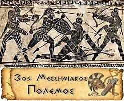 Γ' ΄ΜΕΣΣΗΝΙΚΑΟΣ ΠΟΛΕΜΟΣ 464-455 π.Χ.