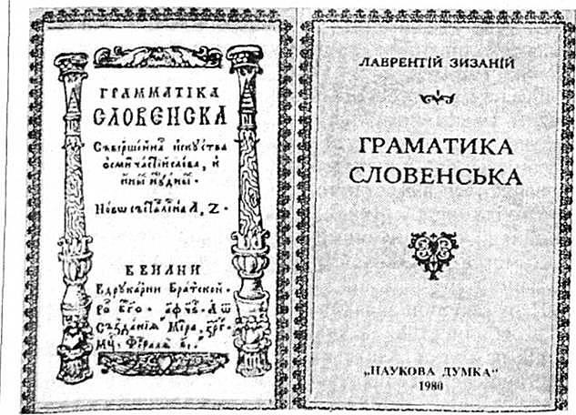 """""""Грамматика словенская"""" Лаврентия Зизания"""
