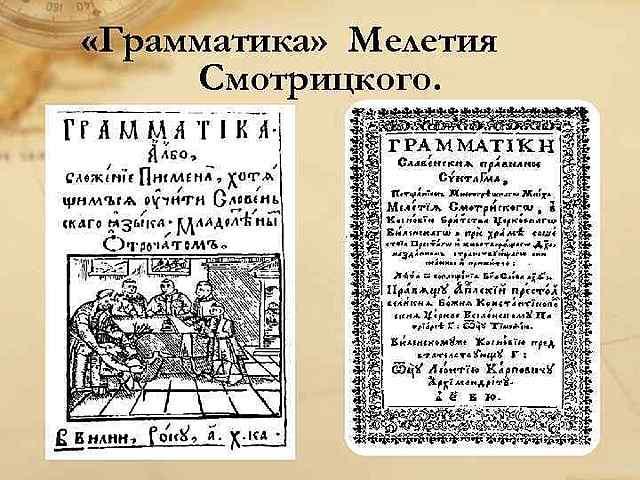 """""""Грамматика"""" Мелетия Смотрицкого"""