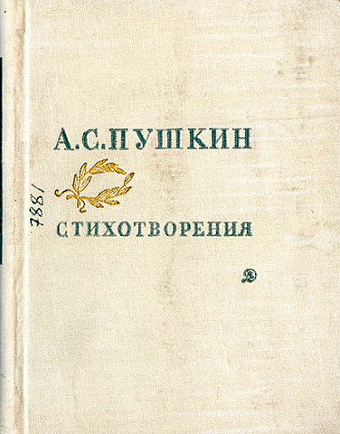 Первый сборник стихотворений