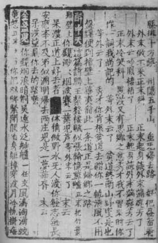 First printing of buddhist scrptures