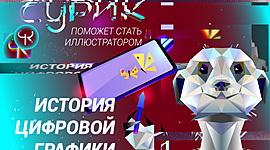 История компьютерной графики Чикноверова КВ timeline