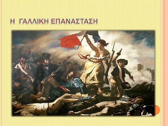 Η σημασία της Γαλλικής Επανάστασης
