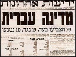כט בנובמבר 1947