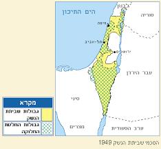 הסכמי שביתת הנשק 1949