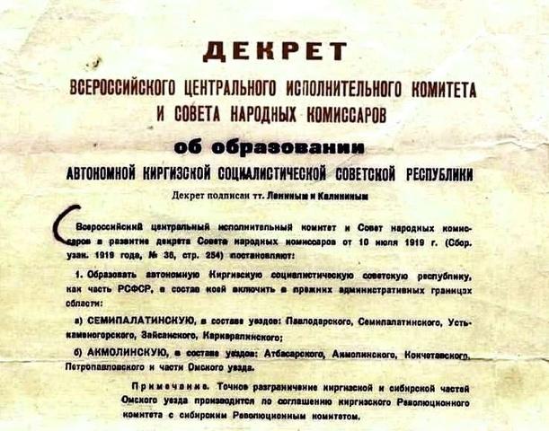Декрет 27 нивоза VIII года