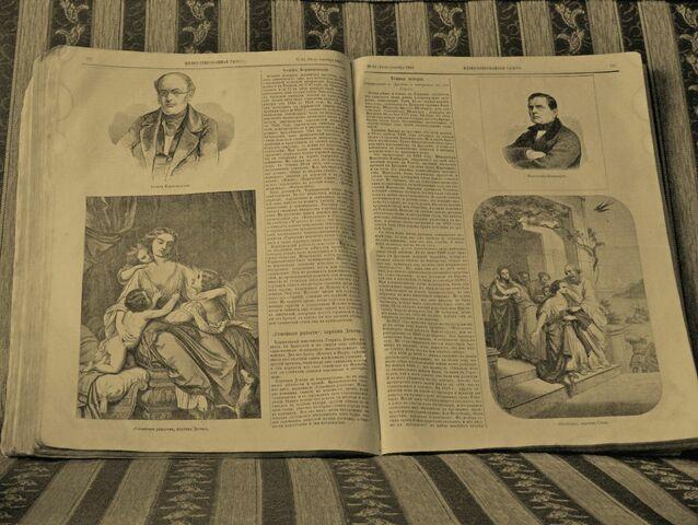 1843, Лейпциг - первое иллюстрированное издание.