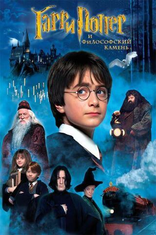 Гарри Потер и Философский камень