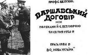 Варшавська угода