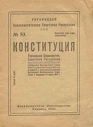 Перша Конституція УСРР