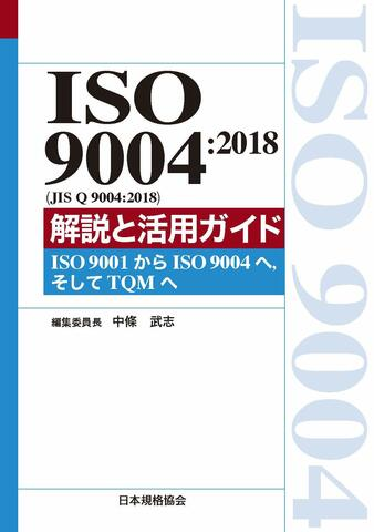 ISO 9004:2018