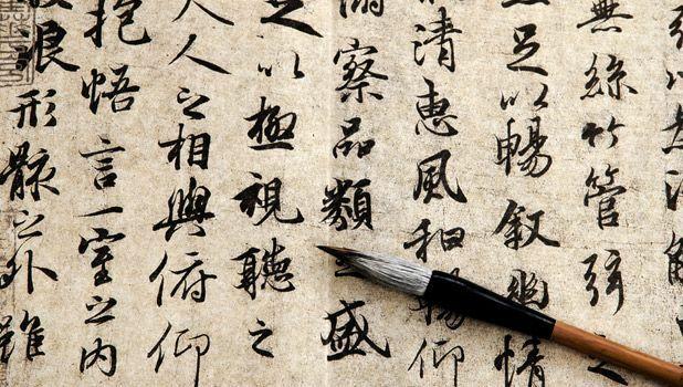 La invención de los caracteres chinos