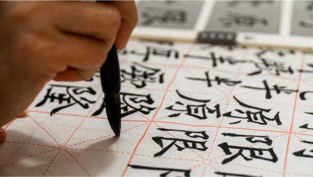 La caligrafía China