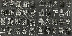 Caligrafía China, las mas antigua