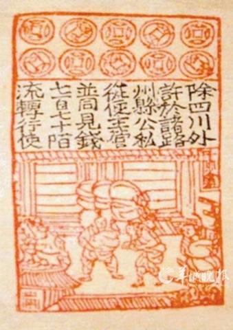 Pimer papel moneda en china