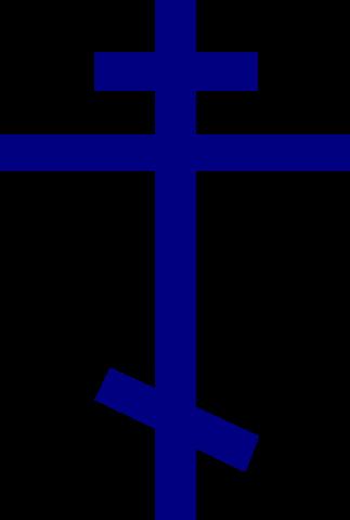 El cristianisme Oriental es separa de l'Esglèsia romana (Crisma d'Orient)