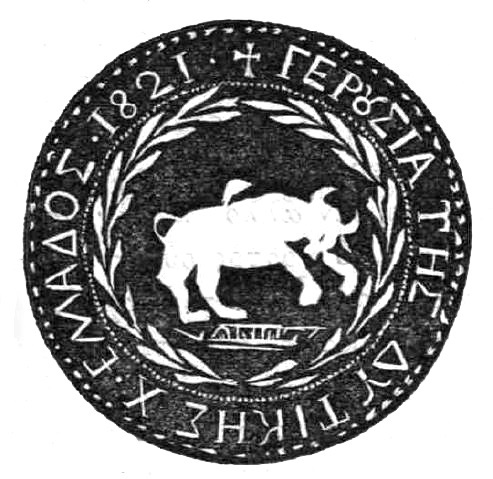 Συνέλευση στο Μεσολόγγι - Οργανισμός Δυτικής Χέρσου Ελλάδος.