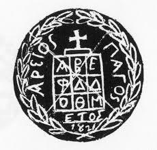 Συνέλευση Σαλώνων - Νομική Διάταξις Ανατολικής Χέρσου Ελλάδος.