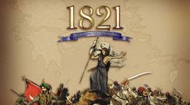 Τα γεγονότα από το 8ο έτος (1828) και μέχρι το τέλος της Επανάστασης (1832). timeline