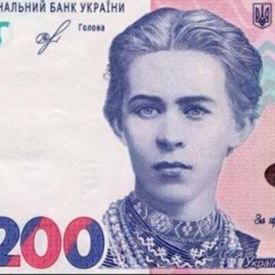 Банкнота 200 гривень timeline